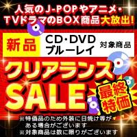 CD・DVD・ブルーレイ クリアランスSALE 最終特価