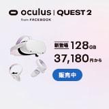 oculus QUEST2 37,180円から
