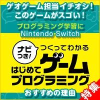 プログラミング学習にNintendo Switch「ナビつき! つくってわかる はじめてゲームプログラミング」がおすすめの理由