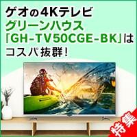 ゲオの4Kテレビのグリーンハウス「GH-TV50CGE-BK」の機能やおすすめポイントについてご紹介します