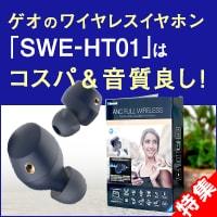 ゲオの完全ワイヤレスイヤホン「SWE-HT01」はコスパ&音質良し!アクティブノイズキャンセリング機能搭載