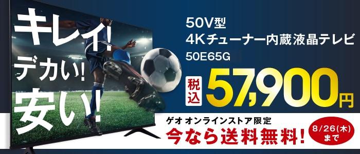 50V型 4Kチューナー内蔵 液晶テレビ 50E6G/50E65G (税込)57,900円