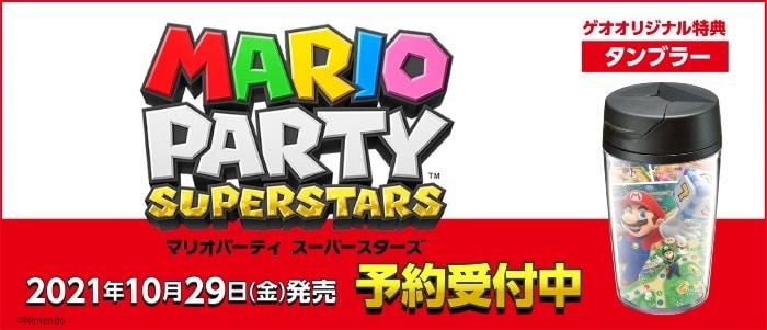マリオパーティスーパースターズ