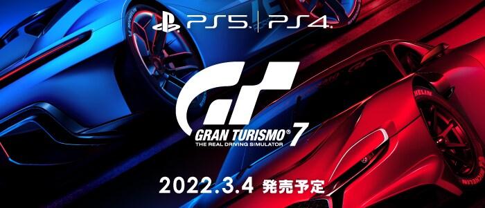 GRAN TURISMO7 2022.3.4 発売予定