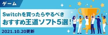 Switchを買ったらやるべき おすすめ王道ソフト5選!